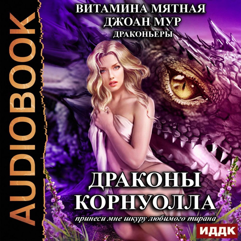 Девственница Для Дракона Аудиокнига Слушать Бесплатно