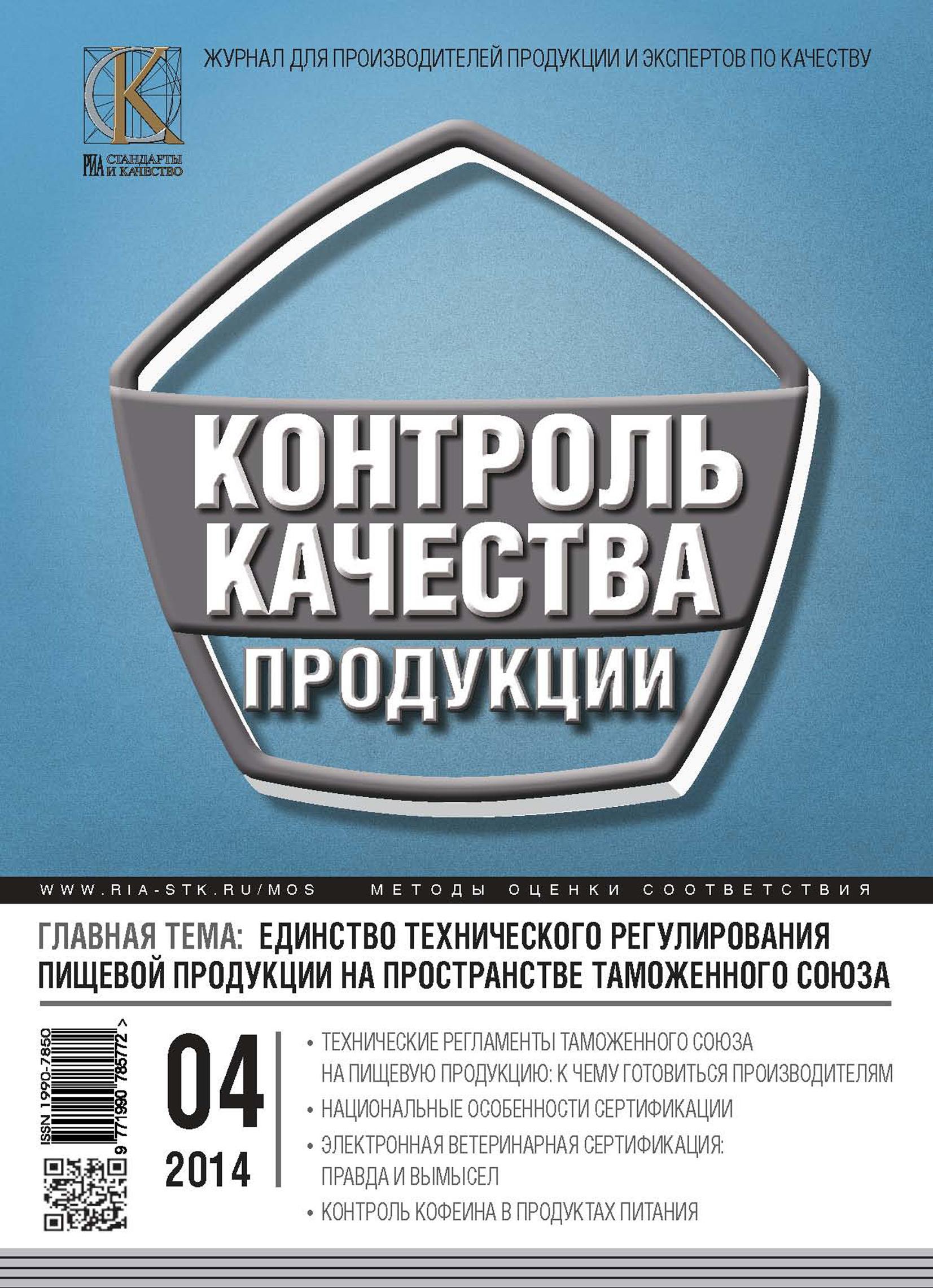 Контроль качества продукции № 4 2014
