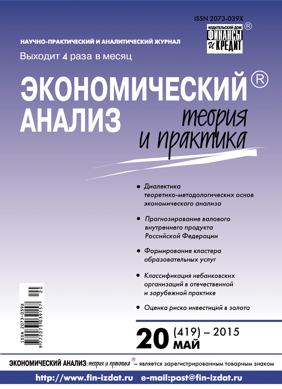 Экономический анализ: теория и практика № 20 (419) 2015