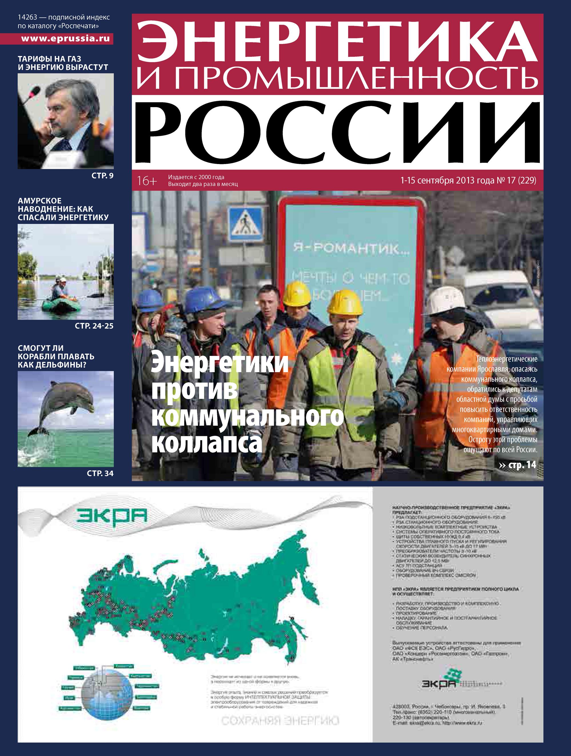 Энергетика и промышленность России №17 2013