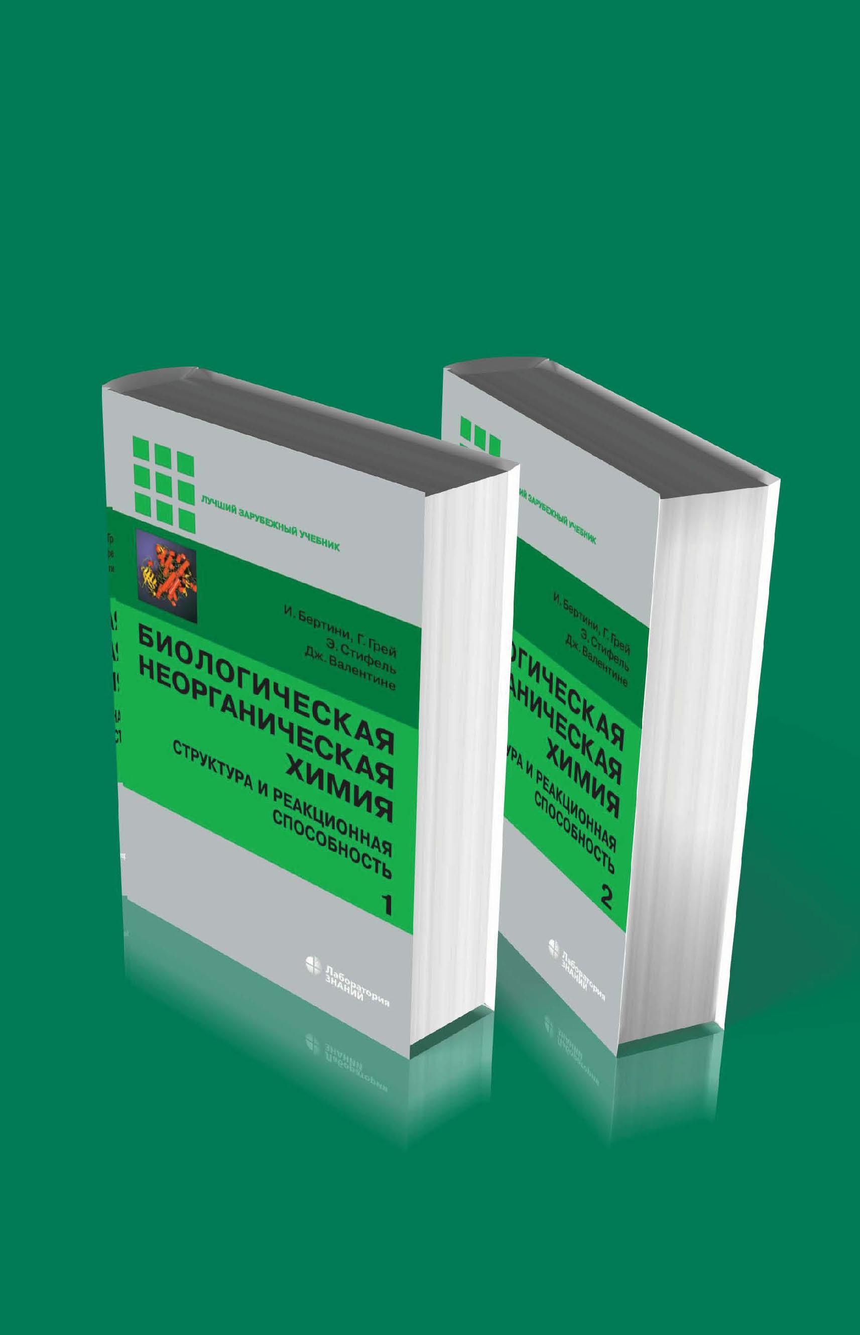 Биологическая неорганическая химия. Структура иреакционная способность. В 2 томах