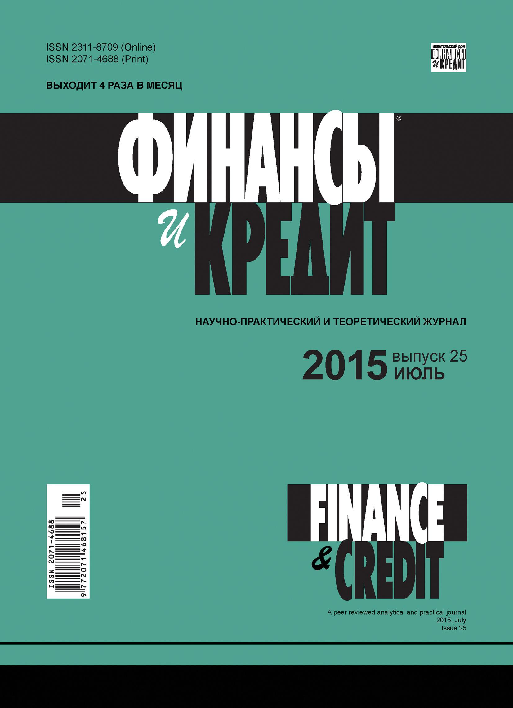 Финансы и Кредит № 25 (649) 2015