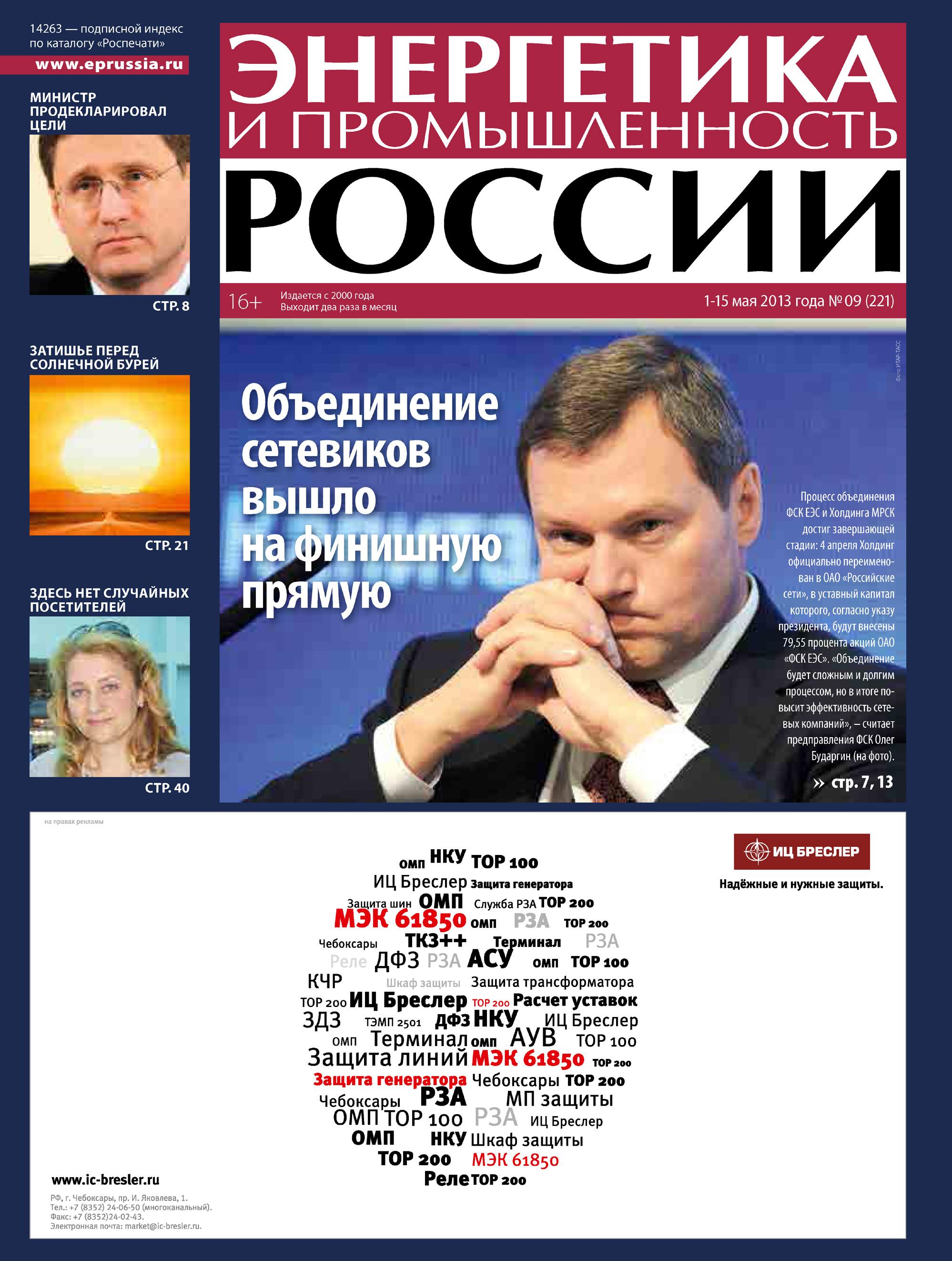 Энергетика и промышленность России №9 2013