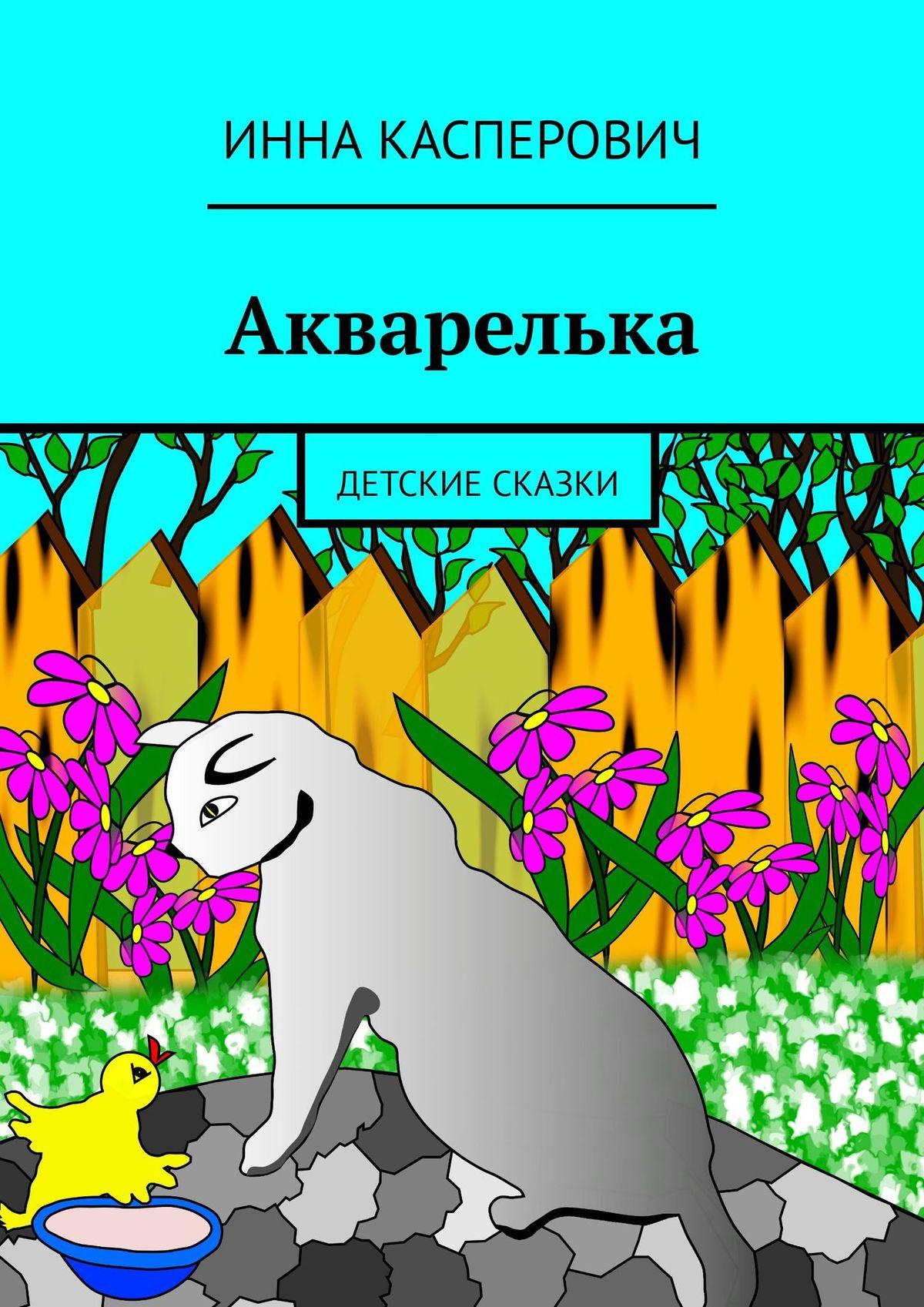 Акварелька. Детские сказки