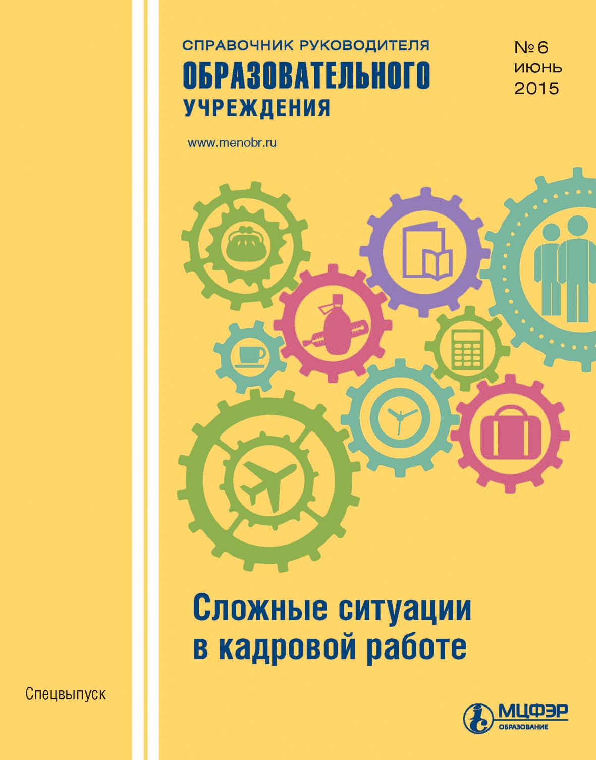 Справочник руководителя образовательного учреждения № 6 2015