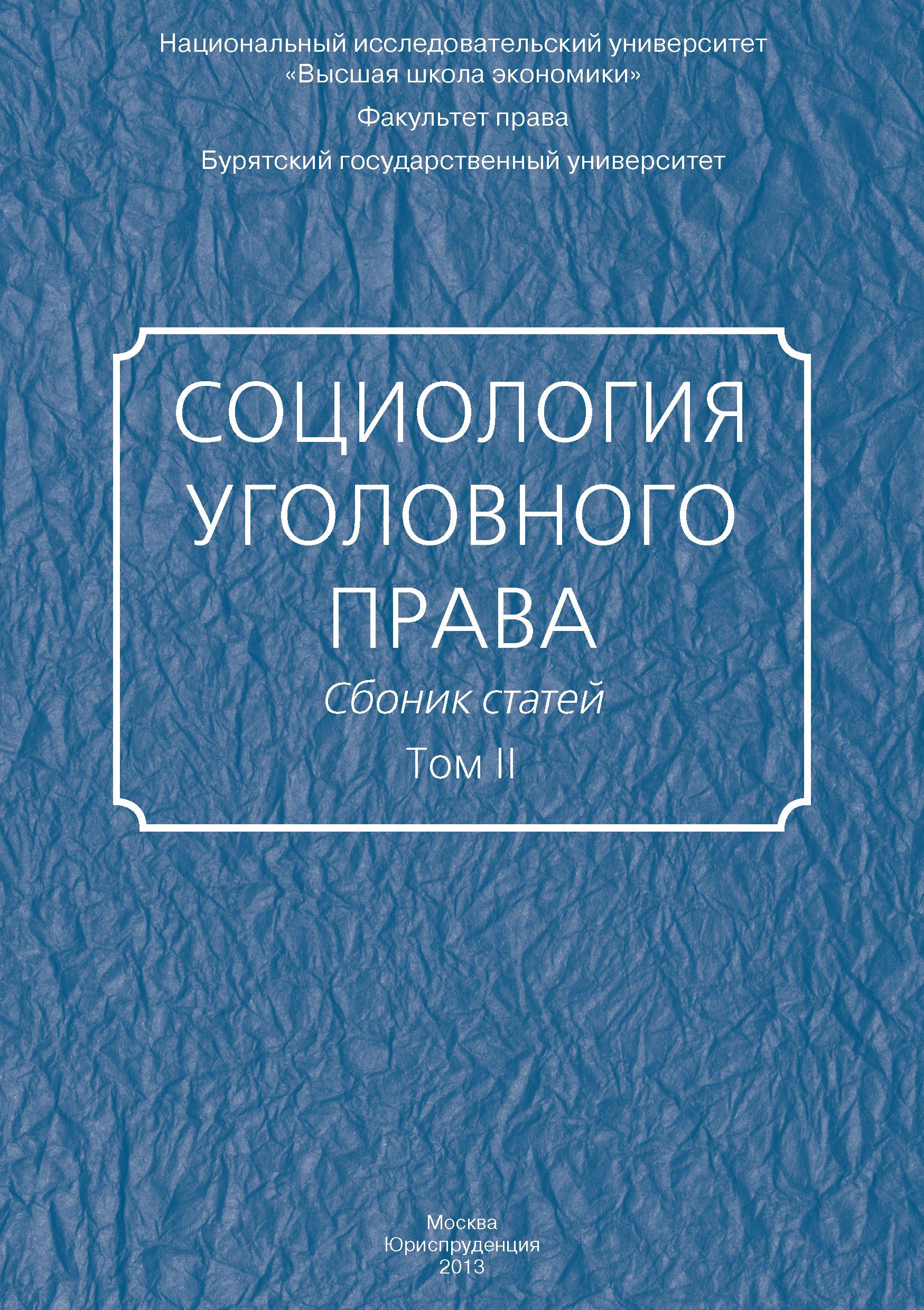Социология уголовного права. Сборник статей. Том II
