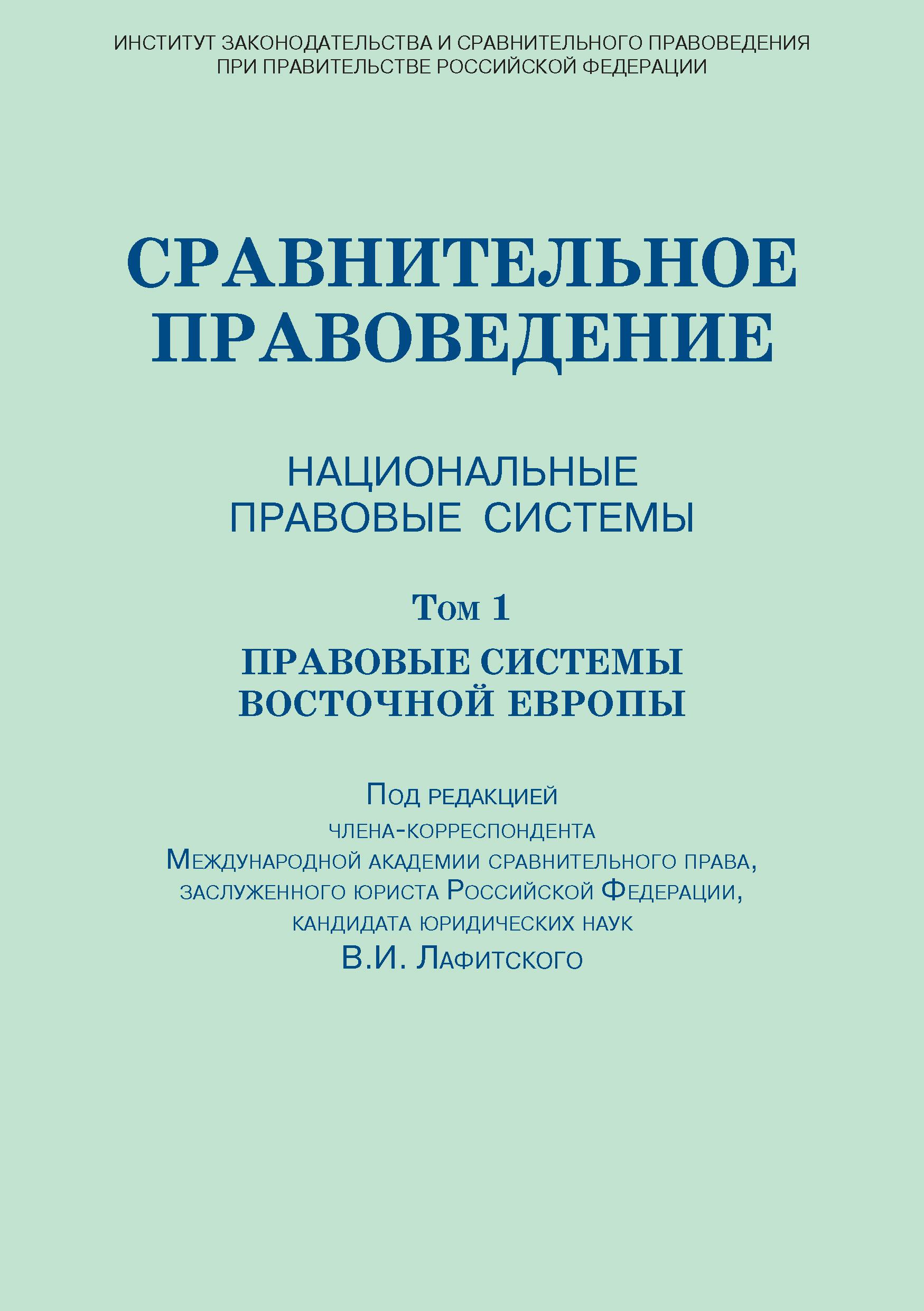 Сравнительное правоведение. Национальные правовые системы. Том 1. Правовые системы Восточной Европы