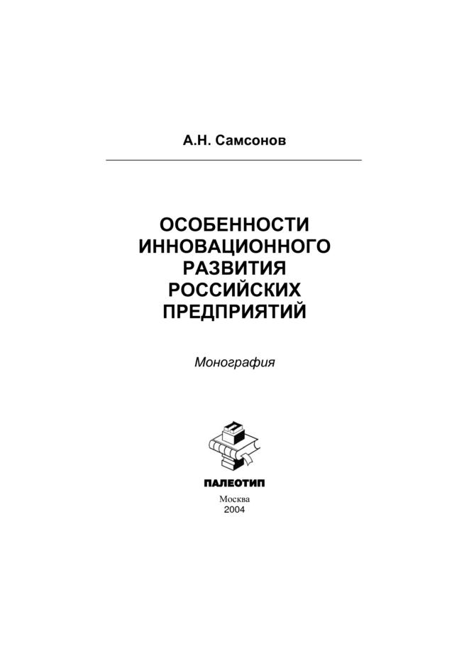 Особенности инновационного развития российских предприятий