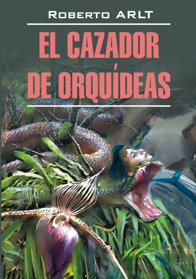 Охотник за орхидеями. Книга для чтения на испанском языке