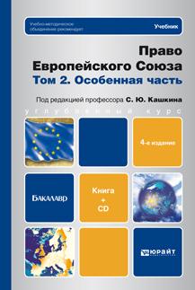 Право европейского союза. Том 2. Особенная часть (+ CD) 4-е изд., пер. и доп. Учебник для бакалавров
