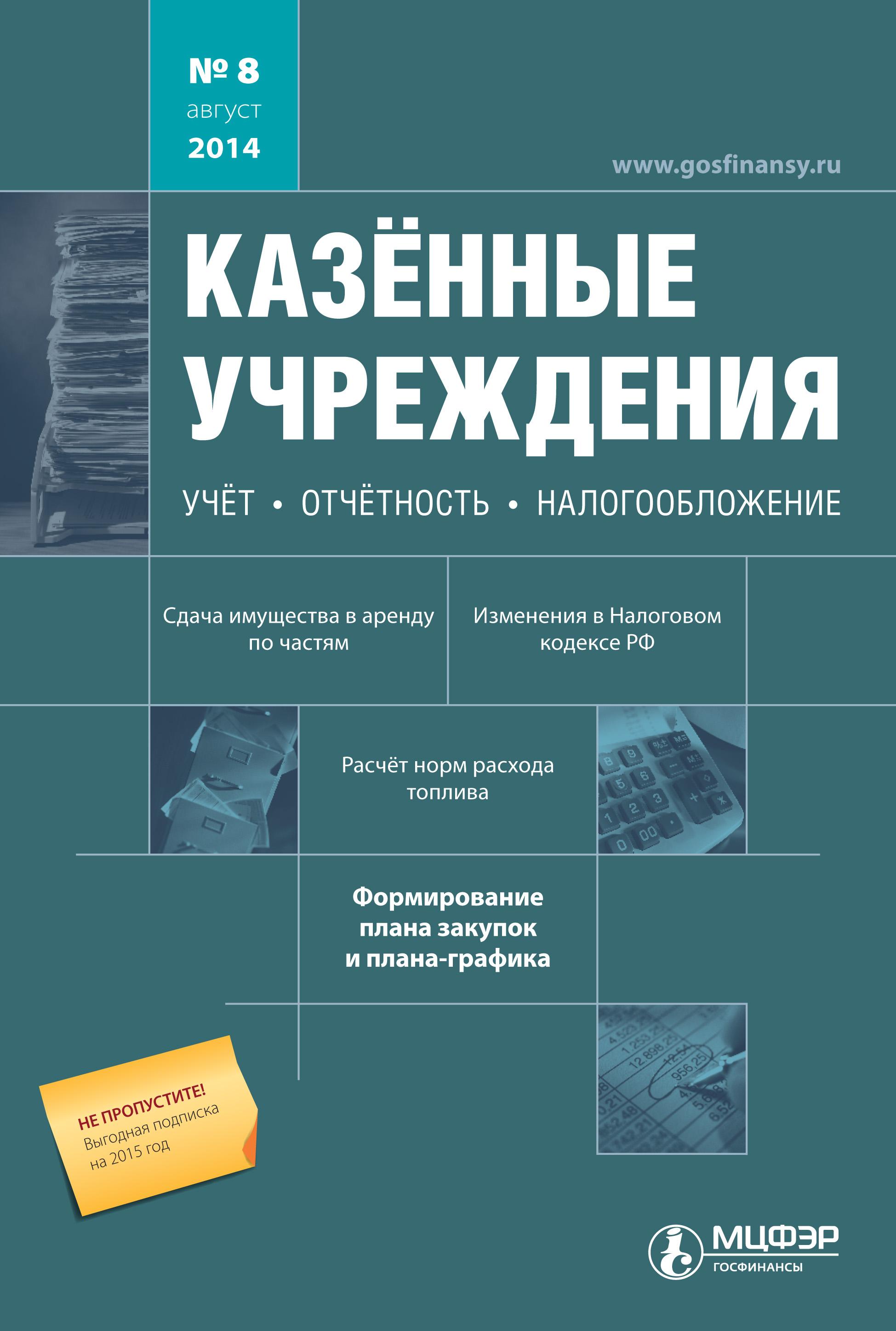 Казённые учреждения: учёт, отчётность, налогообложение. №08/2014