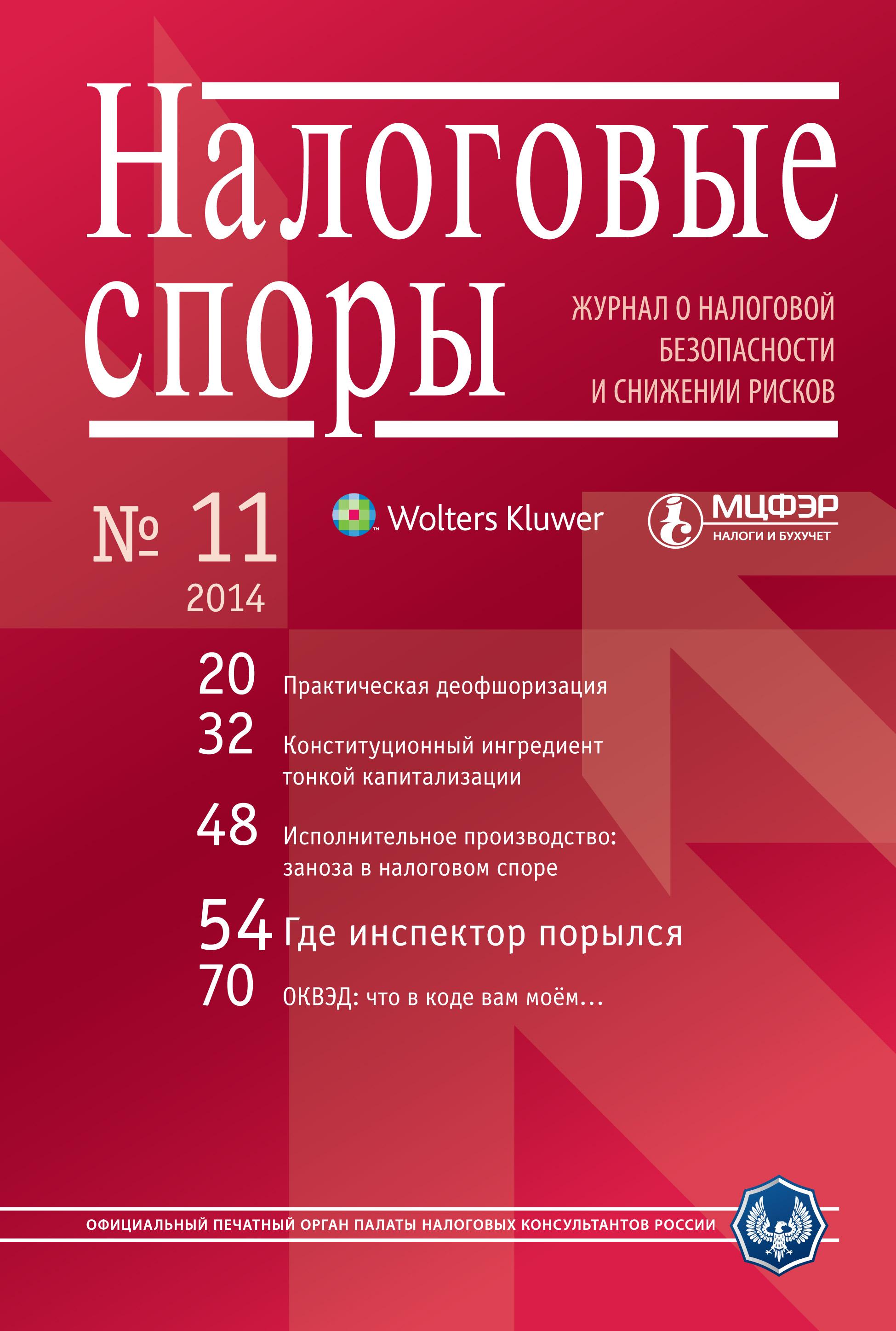 Налоговые споры. Журнал о налоговой безопасности и снижении рисков. №11/2014