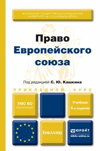 Право европейского союза 4-е изд., пер. и доп. Учебник для вузов