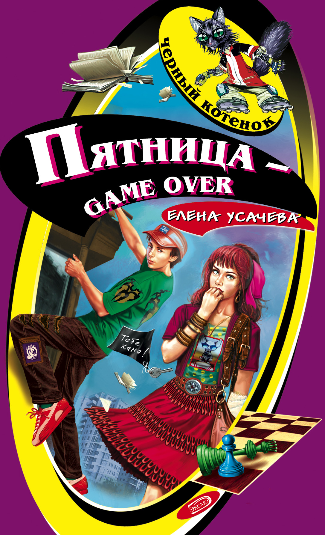 Пятница – game over