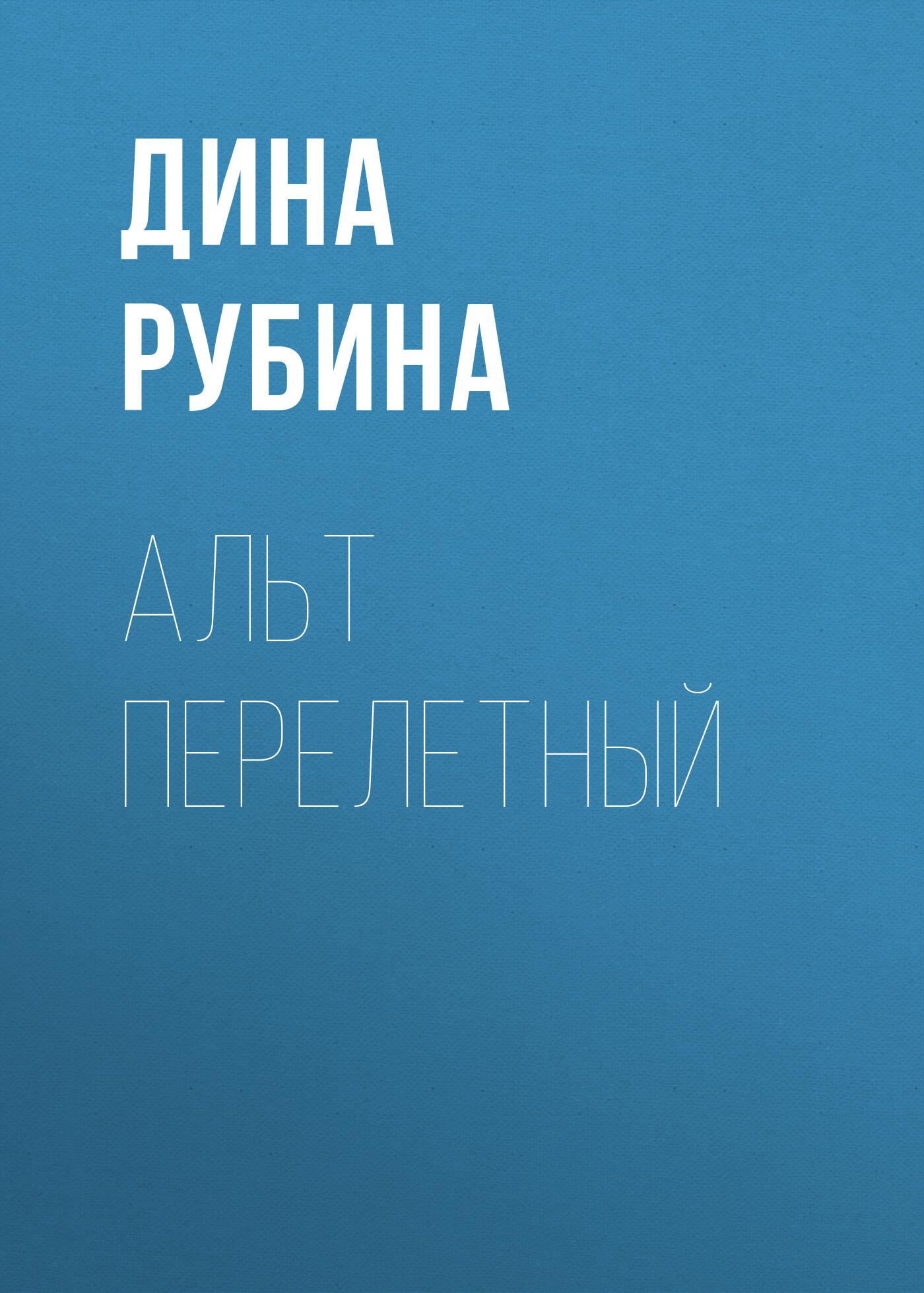 Альт перелетный (сборник)