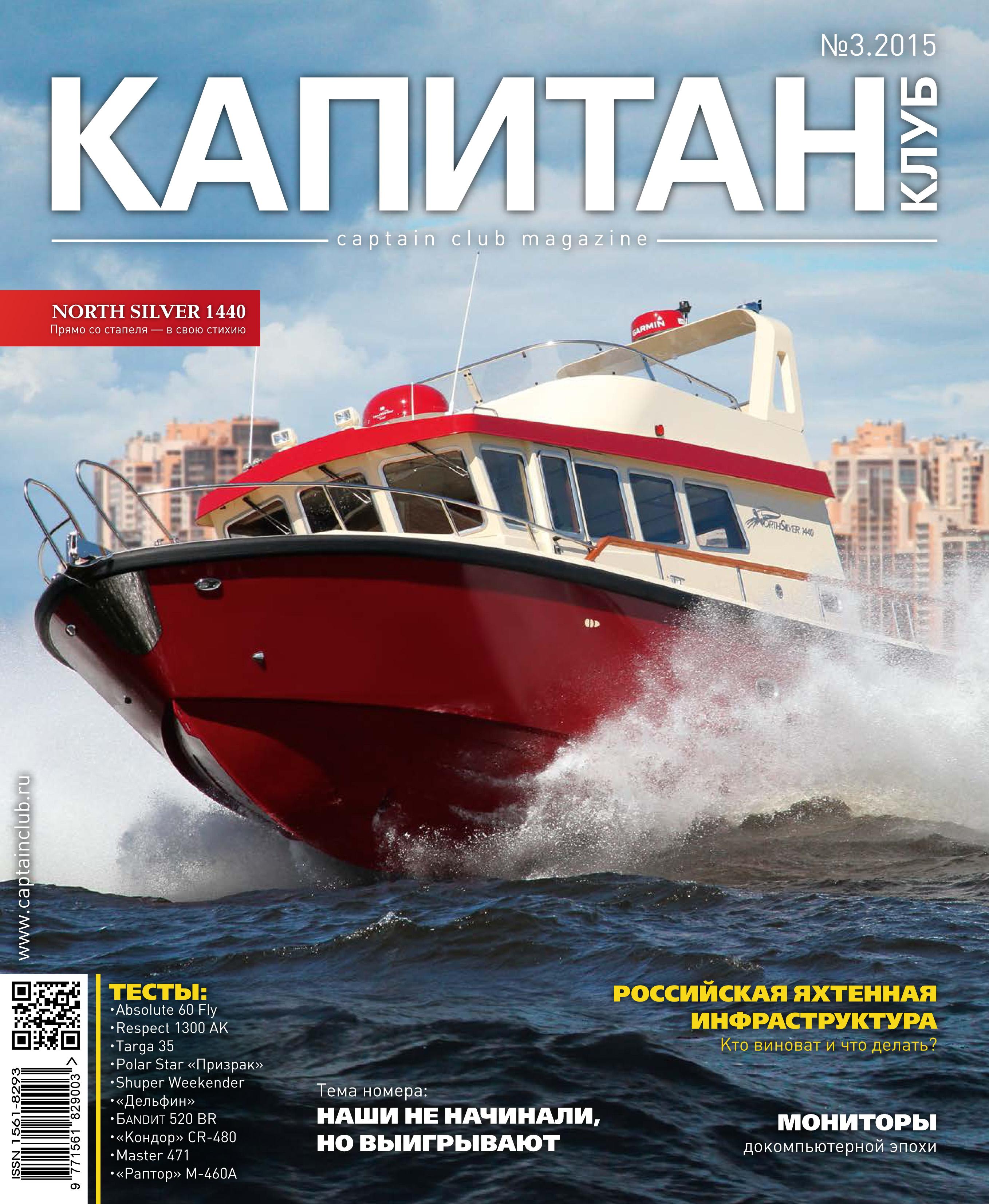 Капитан-Клуб №03 (91) 2015