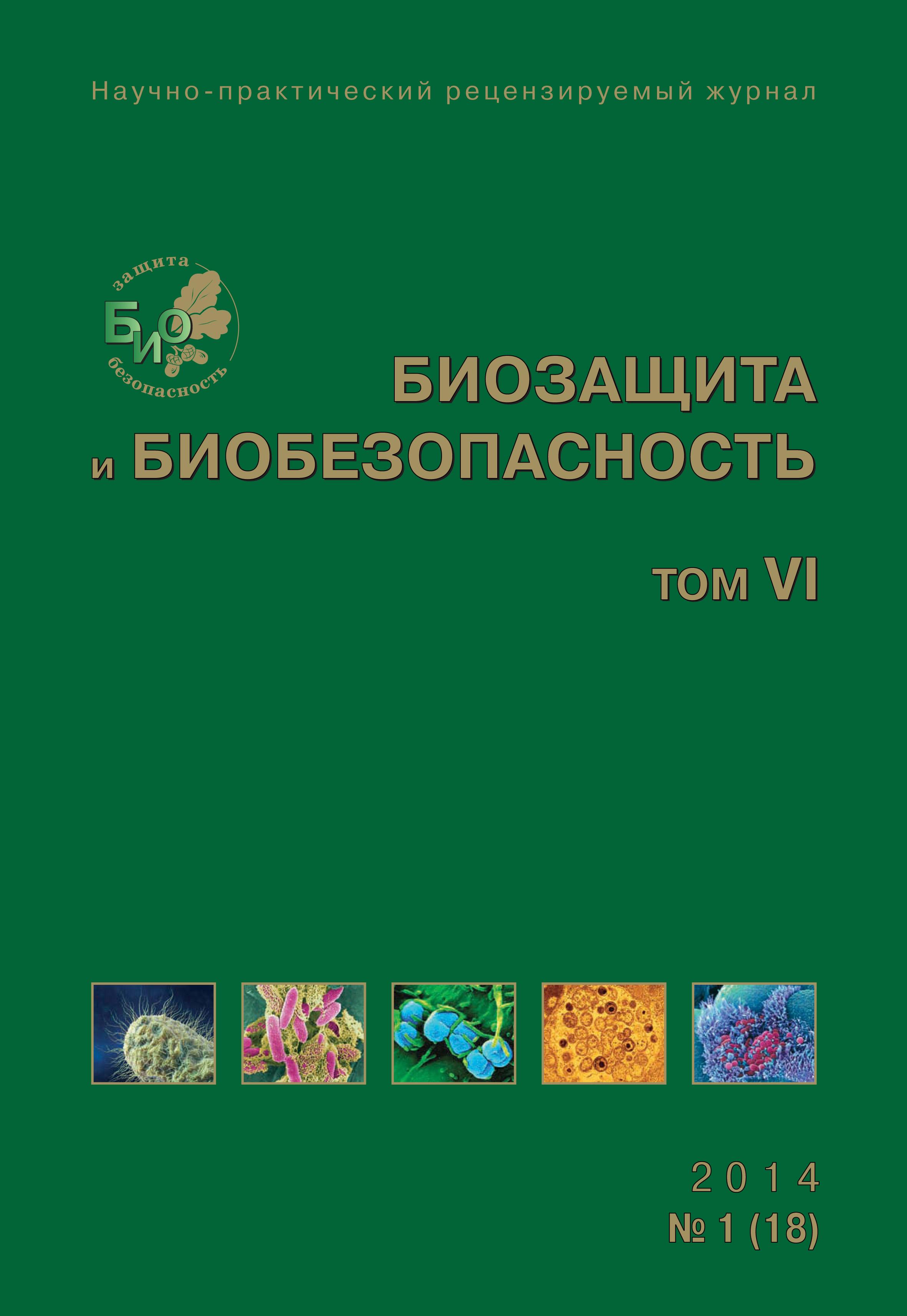 Биозащита и биобезопасность №01 (18) 2014