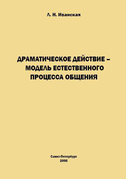 Лариса Иванская «Драматическое действие – модель естественного прогресса общения»