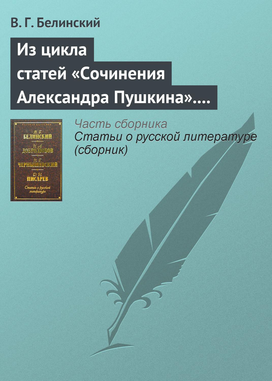 Из цикла статей «Сочинения Александра Пушкина». Статья девятая. «Евгений Онегин» (окончание)