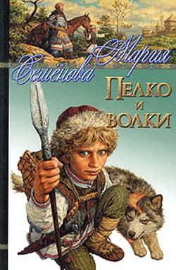 Пелко и волки (сборник)