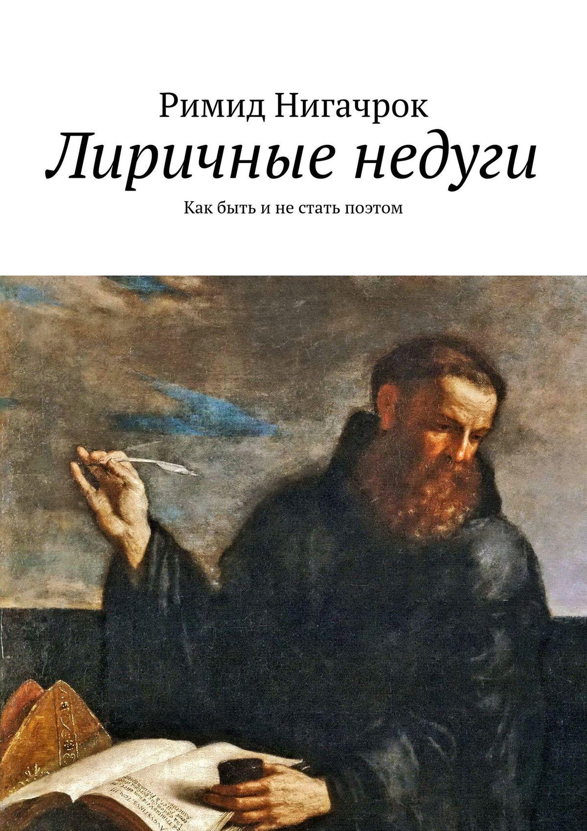 Лиричные недуги. Как быть инестать поэтом