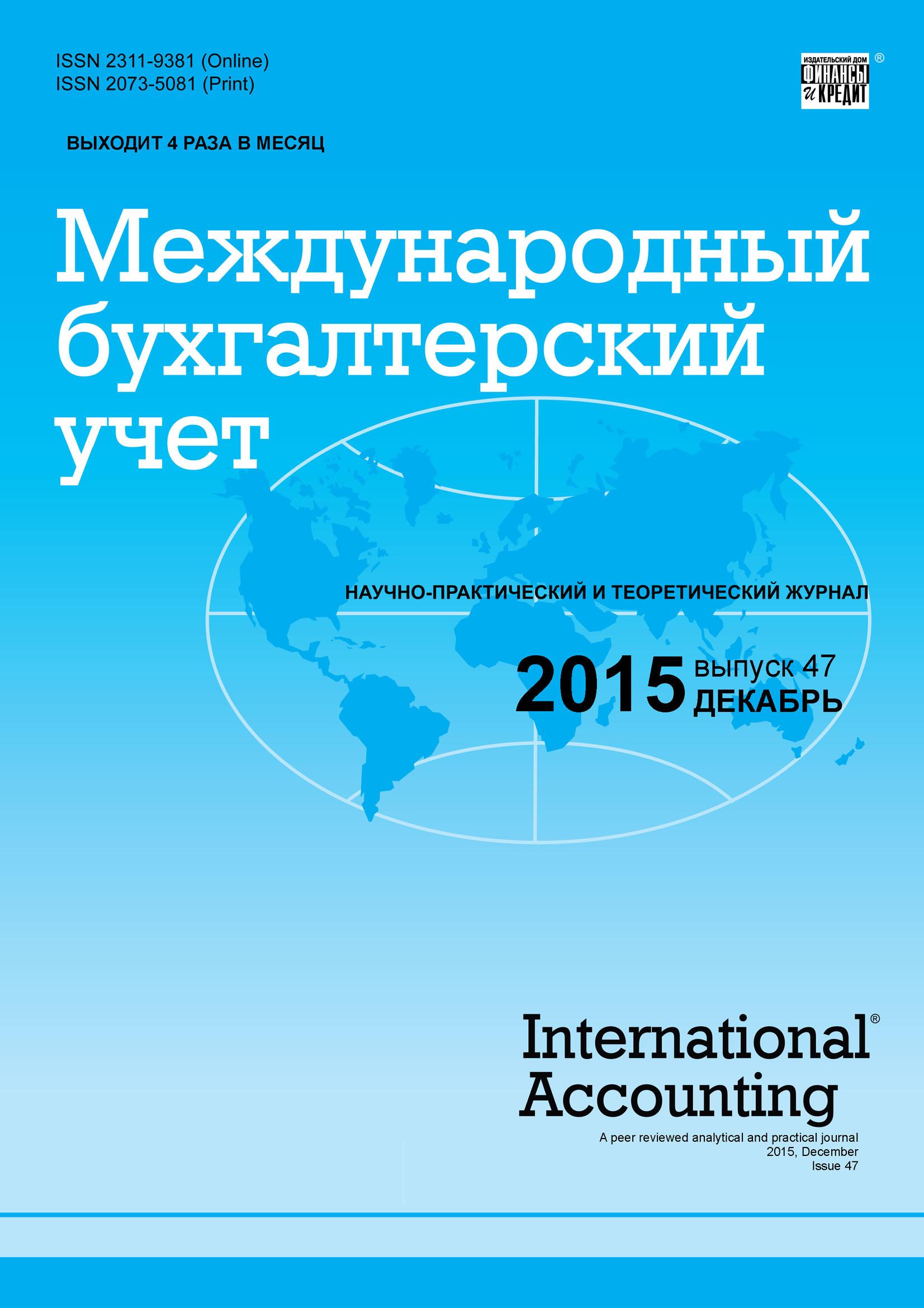 Международный бухгалтерский учет № 47 (389) 2015