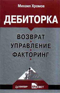 Михаил Хромов «Дебиторка: возврат, управление, факторинг»
