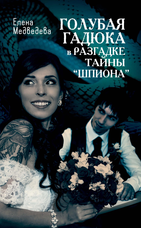 Елена Медведева «Голубая гадюка в разгадке тайны «шпиона»»