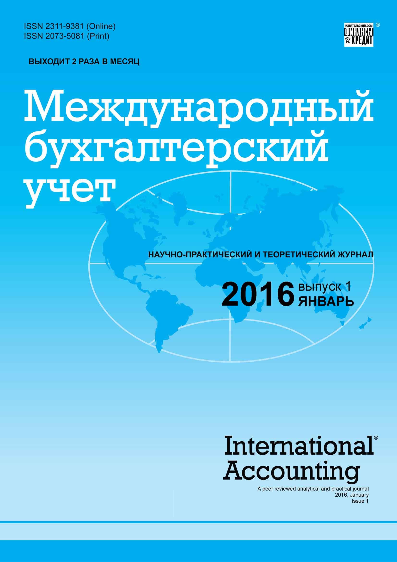 Международный бухгалтерский учет № 1 (391) 2016