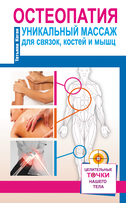Татьяна Коган «Остеопатия. Уникальный массаж для связок, костей и мышц»