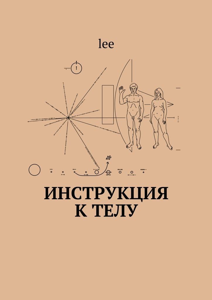 Инструкция ктелу