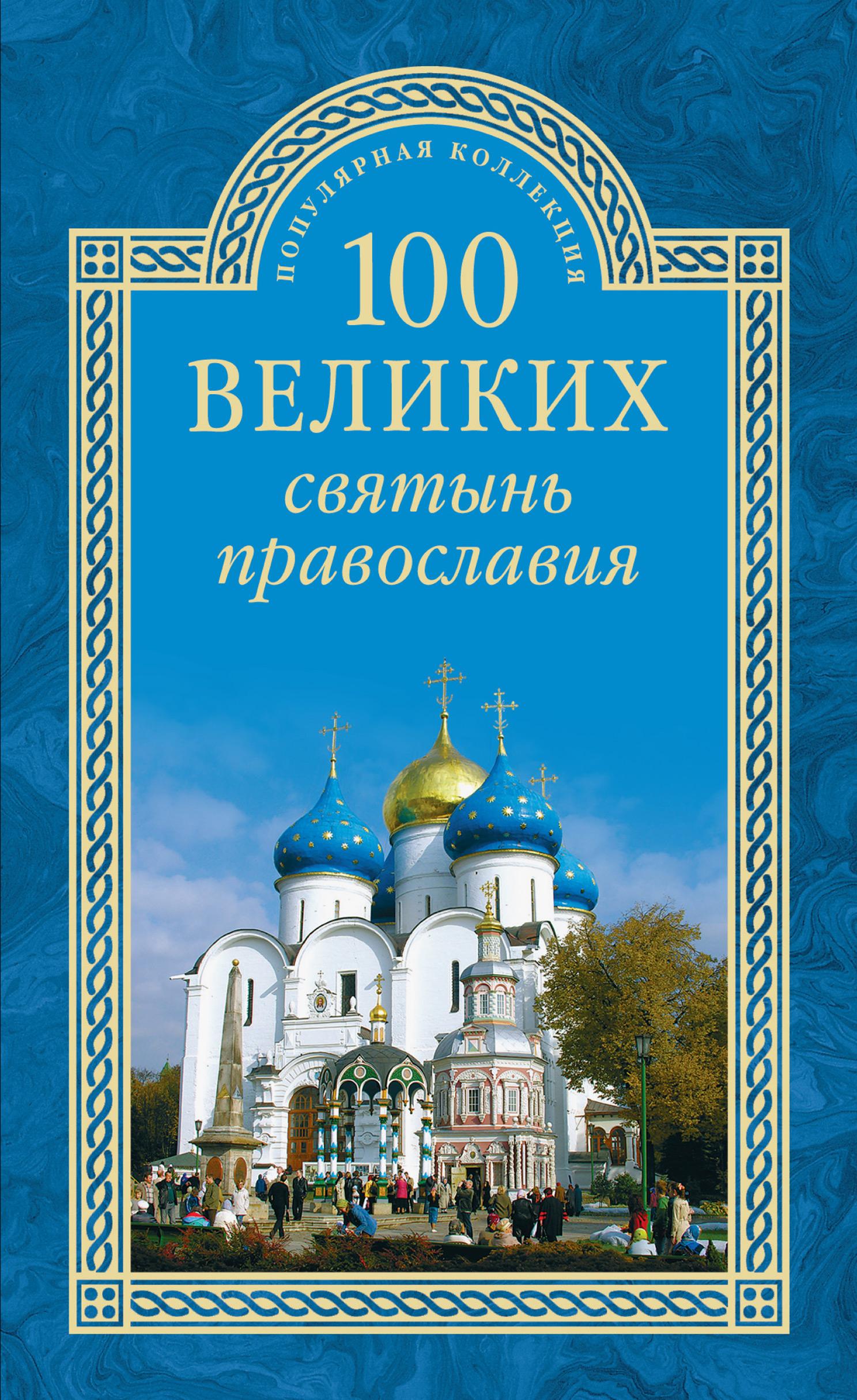 100великих святынь православия