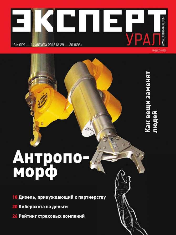 Эксперт Урал 29-30-2016
