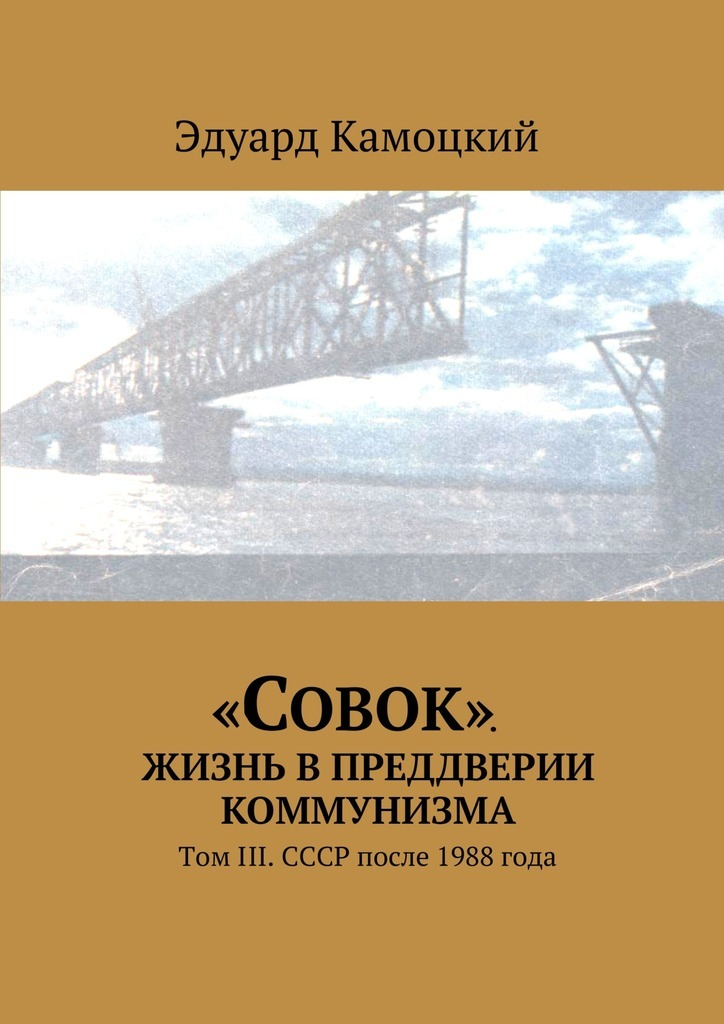 «Совок». Жизнь впреддверии коммунизма. ТомIII. СССР после 1988 года