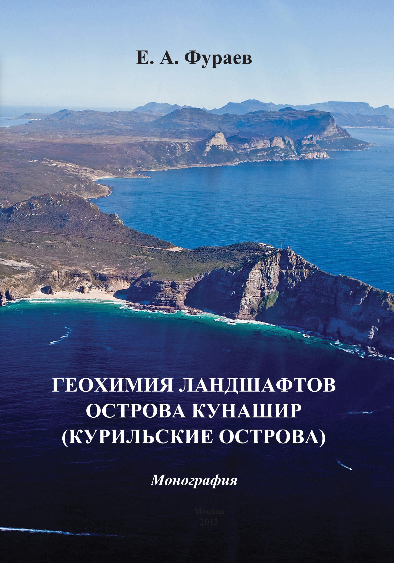 Геохимия ландшафтов острова Кунашир (Курильские острова)