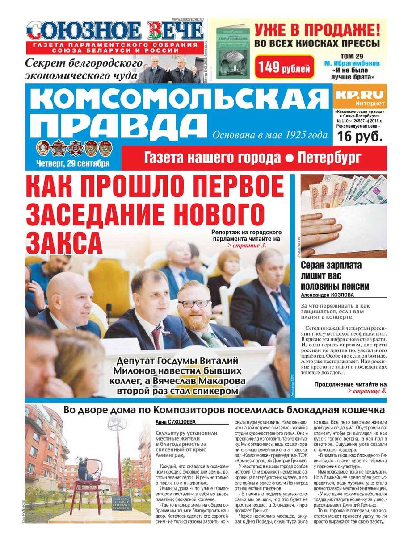Комсомольская правда. Санкт-Петербург 110ч-2016
