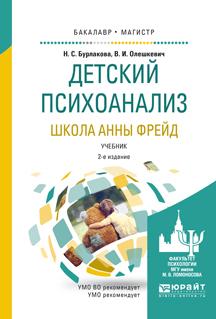 Детский психоанализ. Школа анны фрейд 2-е изд., испр. и доп. Учебник для бакалавриата и магистратуры