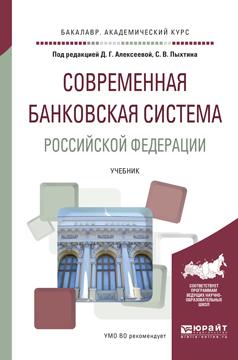 Современная банковская система Российской Федерации. Учебник для академического бакалавриата