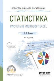 Статистика. Расчеты в microsoft excel 2-е изд., испр. и доп. Учебное пособие для СПО