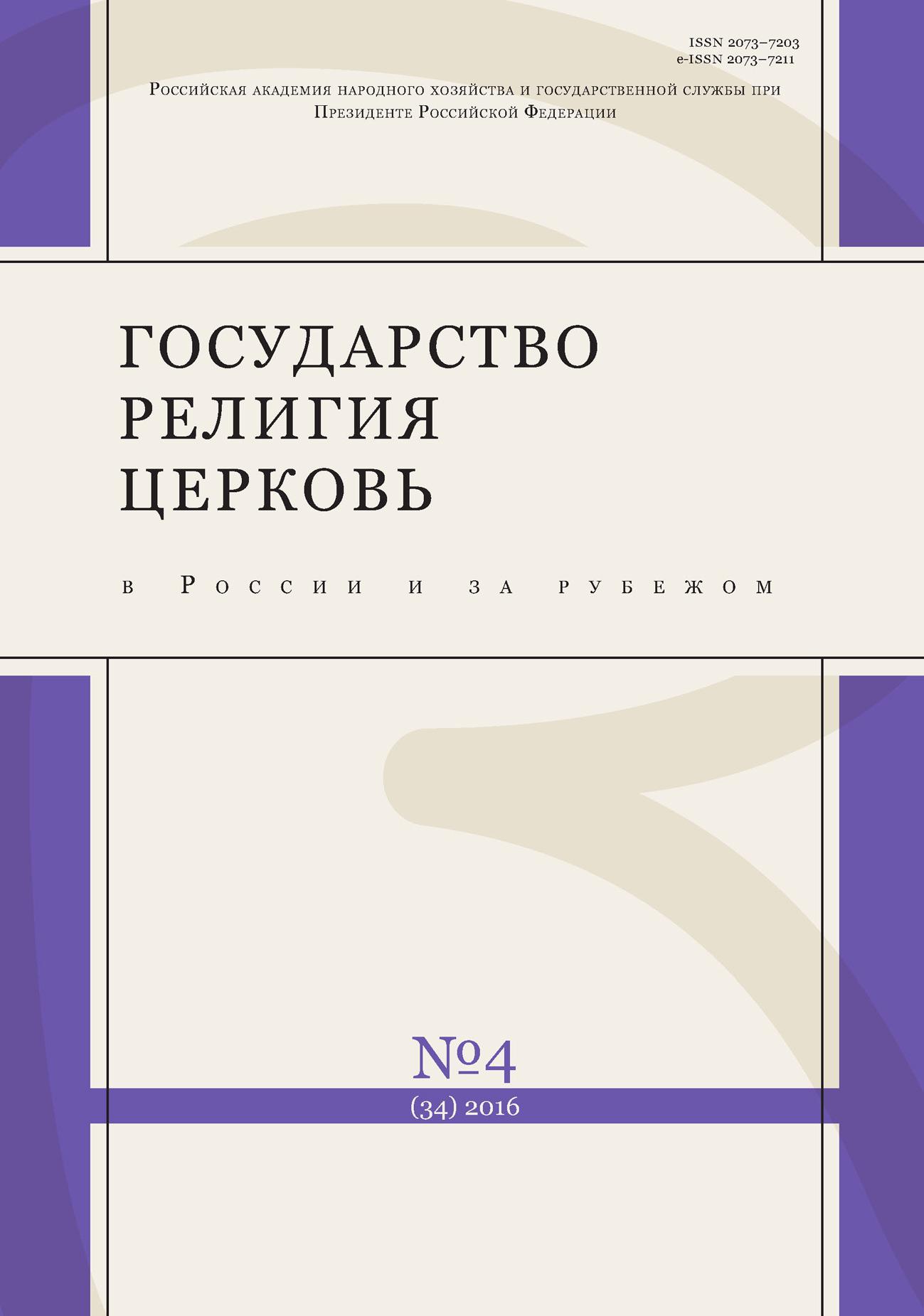 Государство, религия, церковь в России и за рубежом № 4 (34) 2016