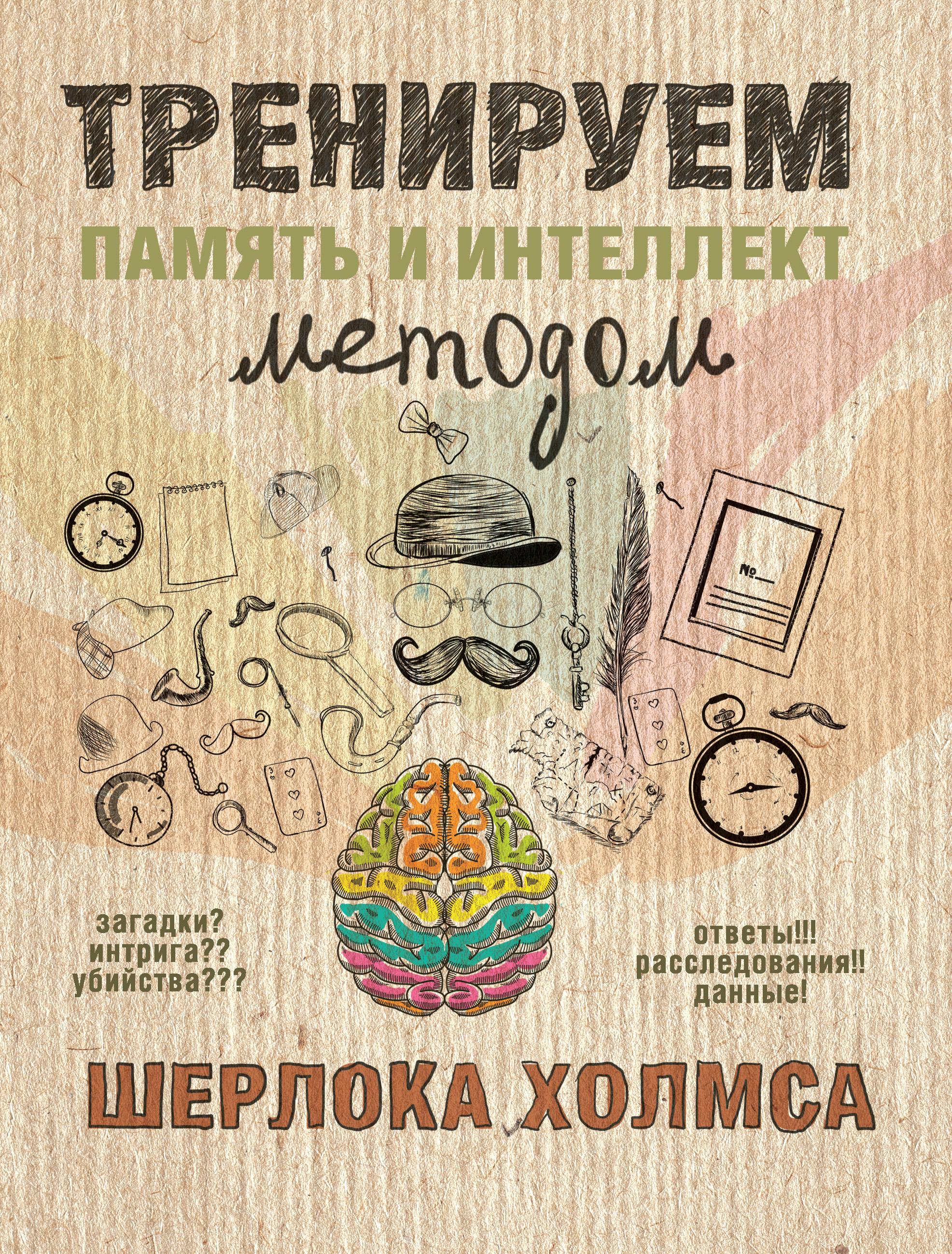 А. Ежова «Тренируем память и интеллект методом Шерлока Холмса»