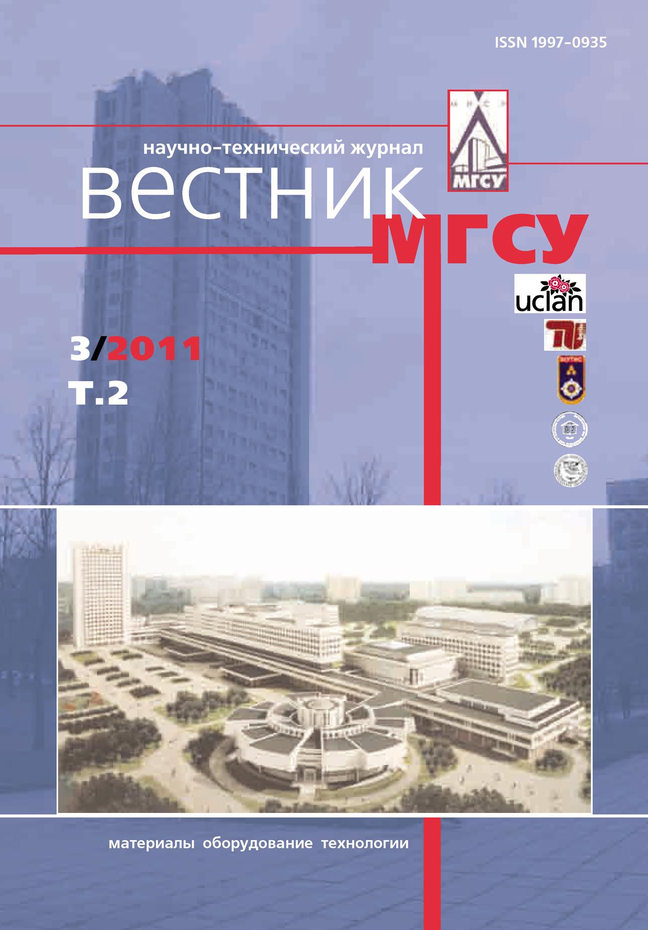 Вестник МГСУ №3 2011. Том 2