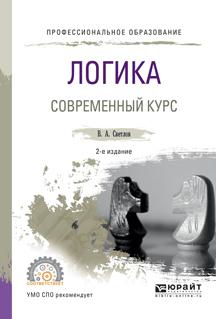 Логика. Современный курс 2-е изд., испр. и доп. Учебное пособие для СПО