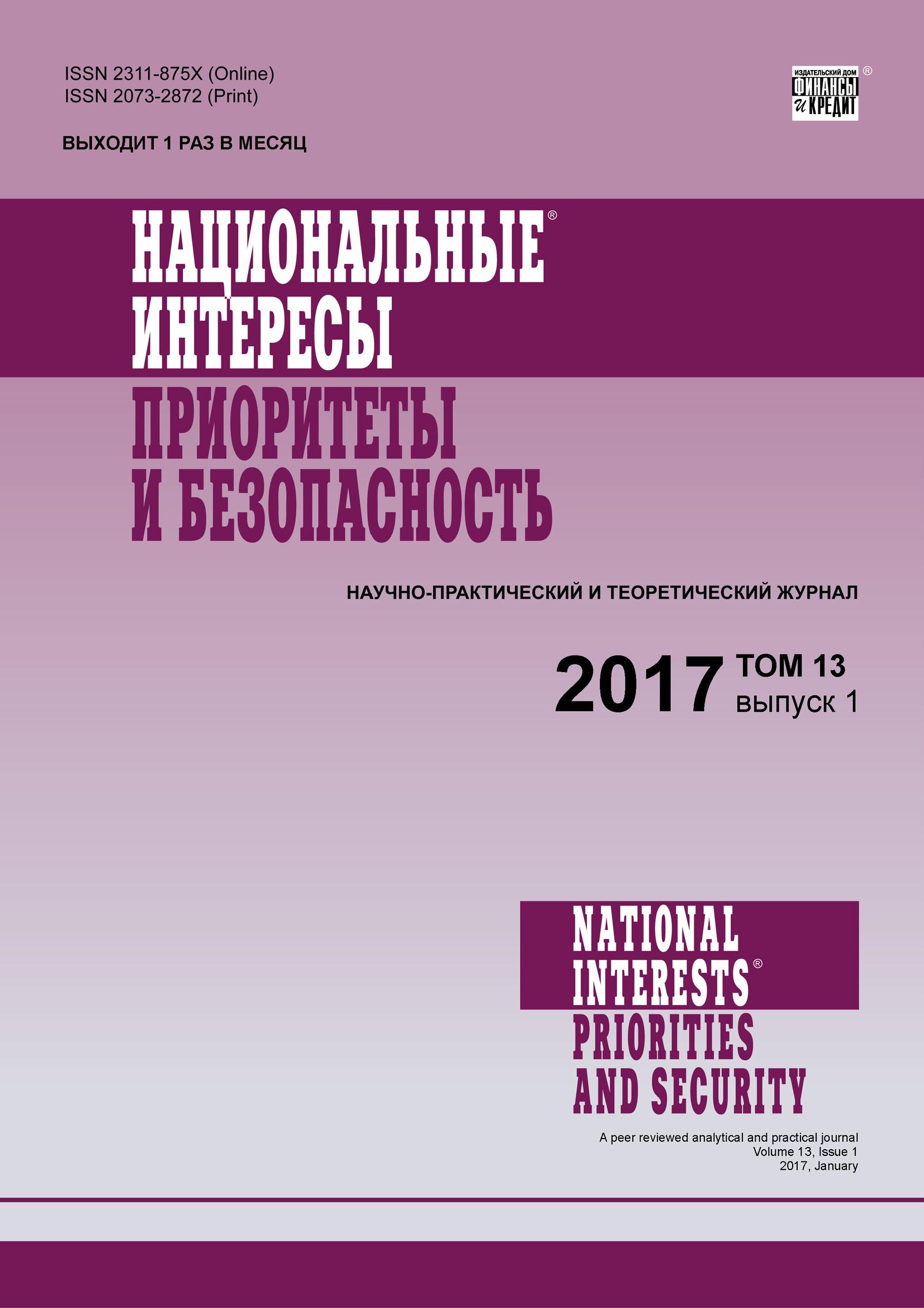 Национальные интересы: приоритеты и безопасность № 1 2017