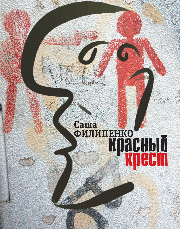 Красный Крест. Роман