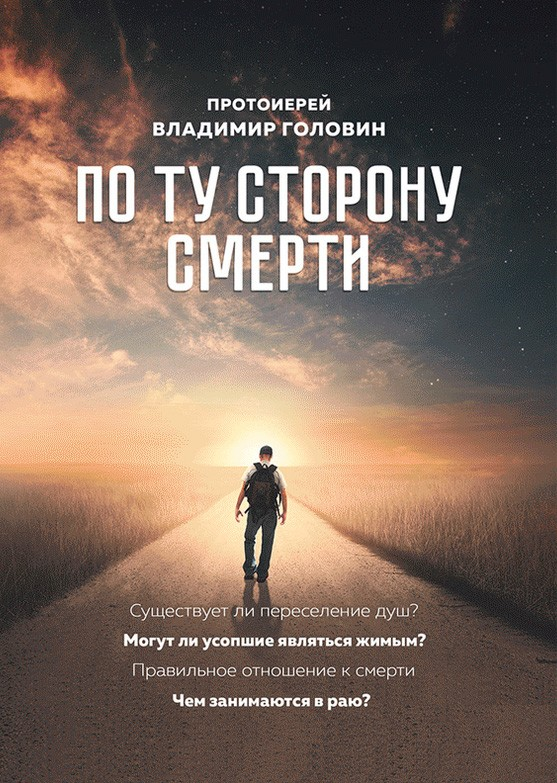 Владимир Головин «По ту сторону смерти. Ответы на вопросы»