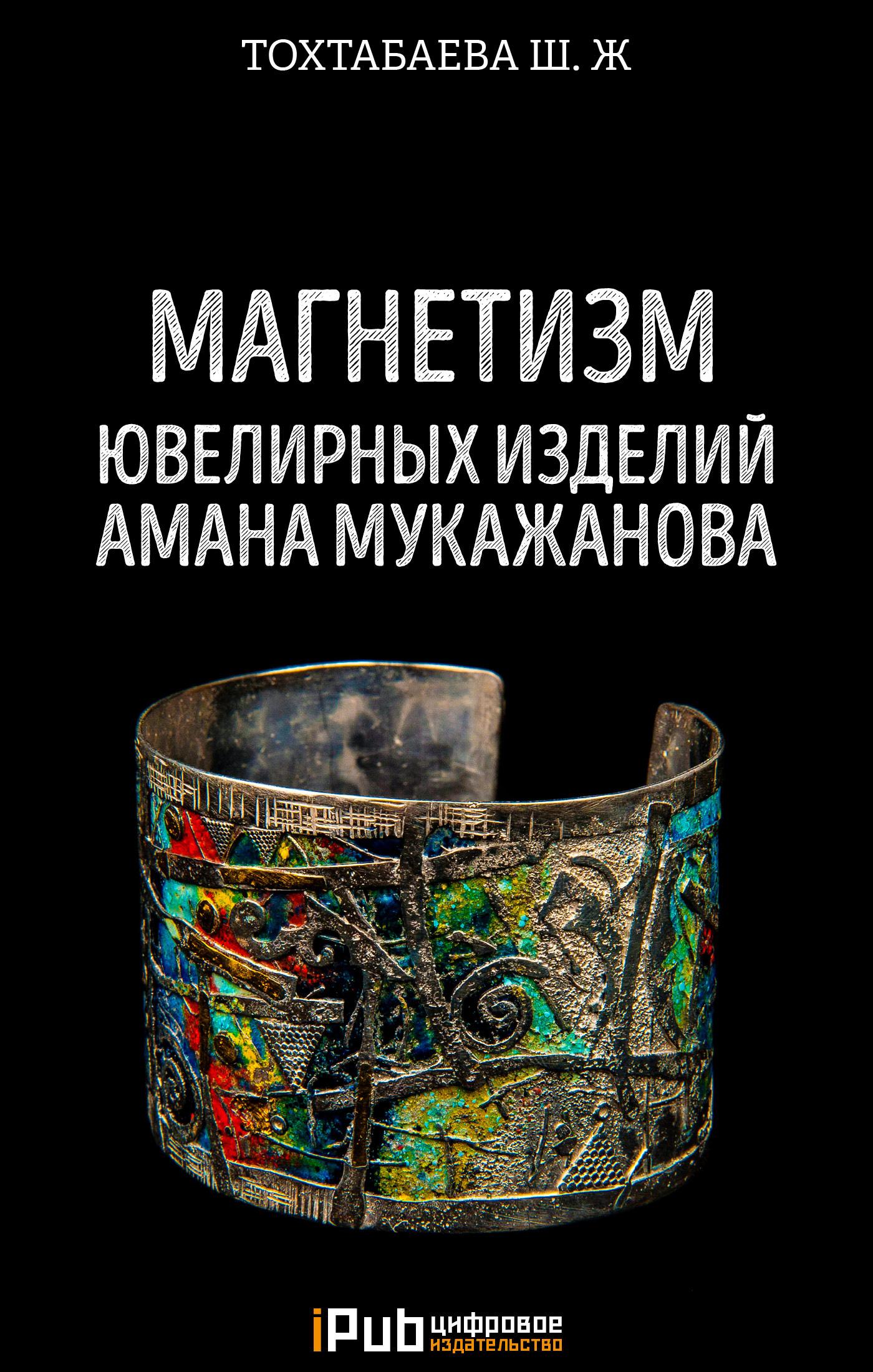 Магнетизм ювелирных изделий Амана Мукажанова