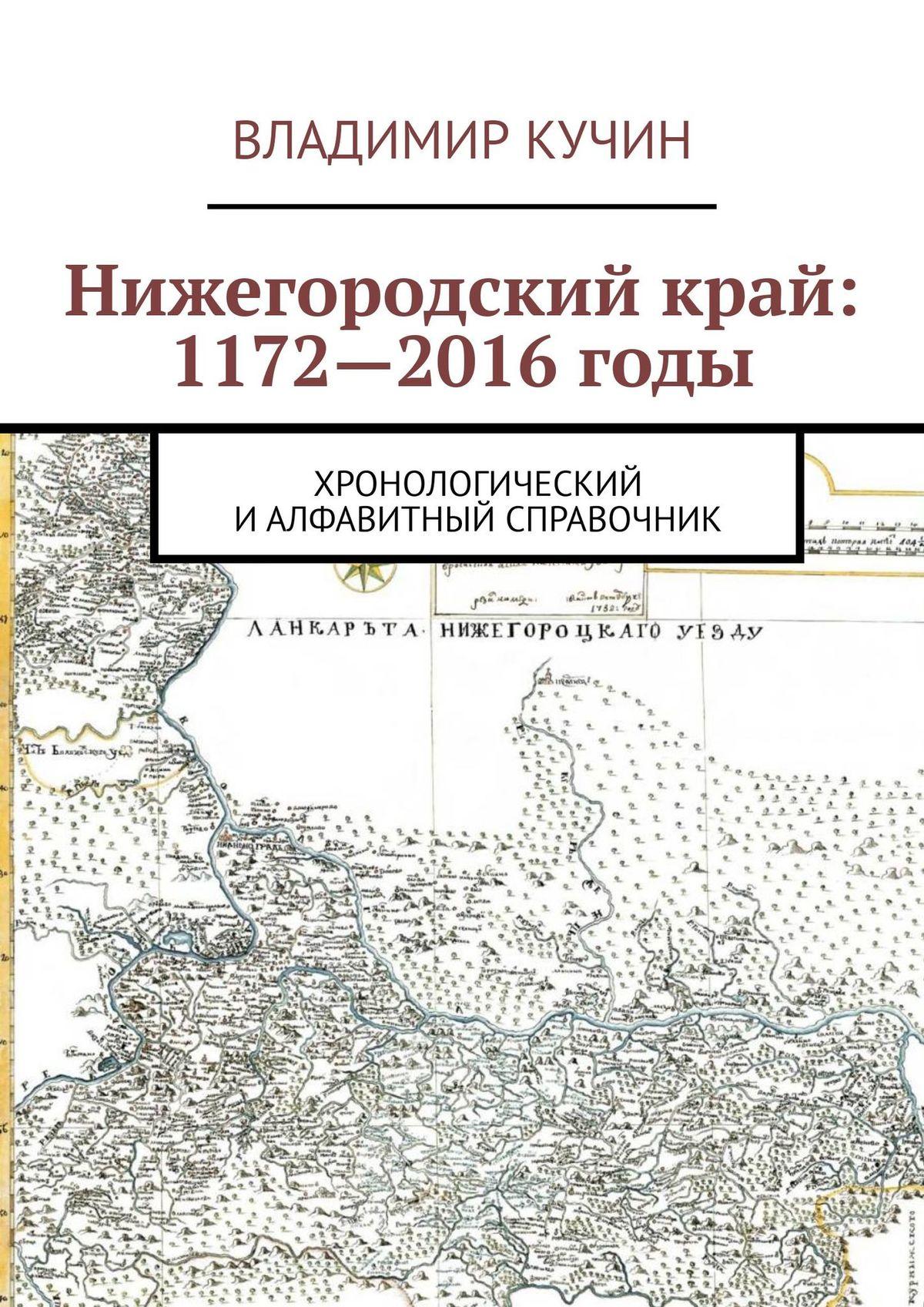Нижегородский край: 1172—2016годы. Хронологический и алфавитный справочник