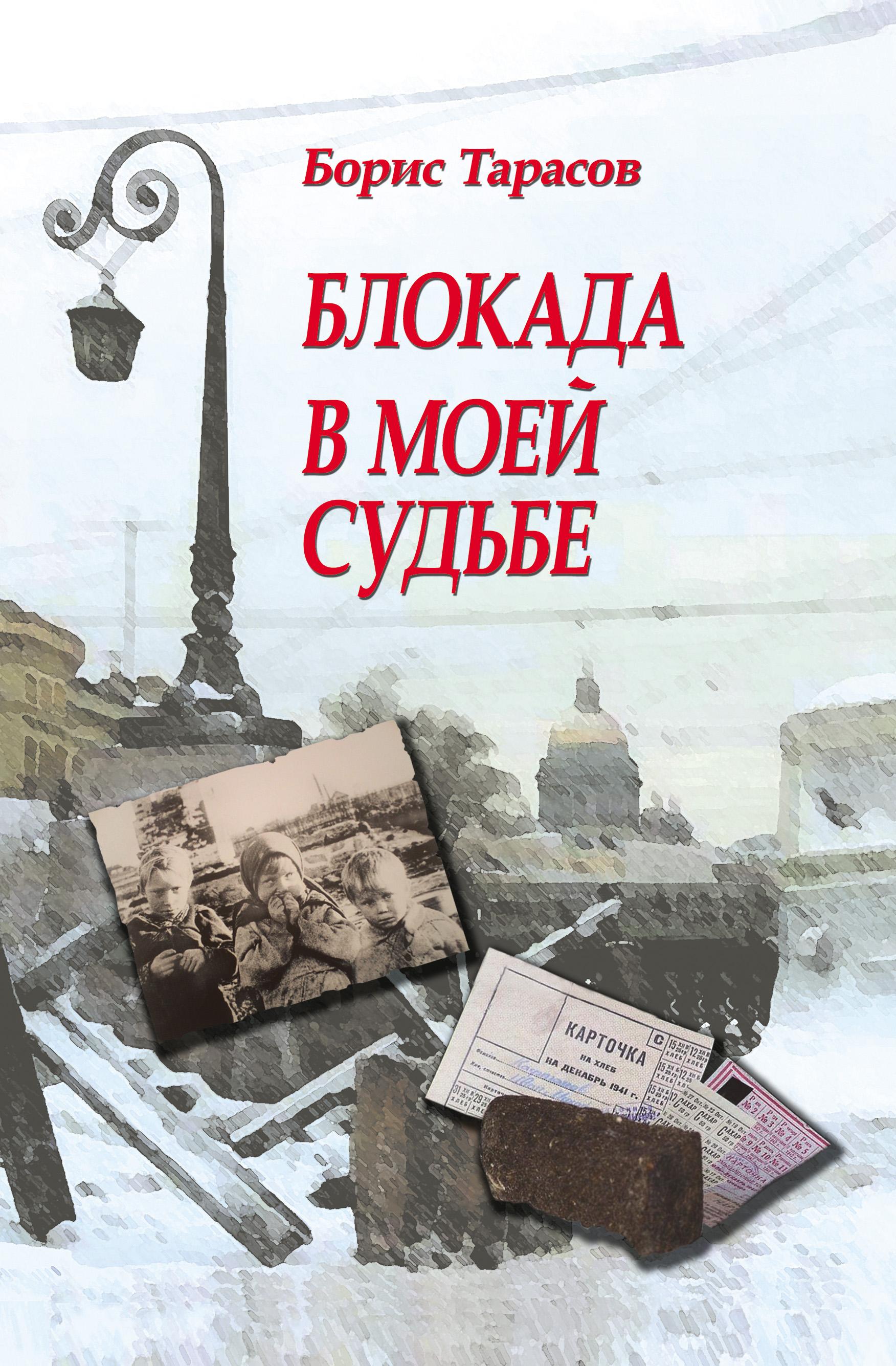 Борис Тарасов «Блокада в моей судьбе»
