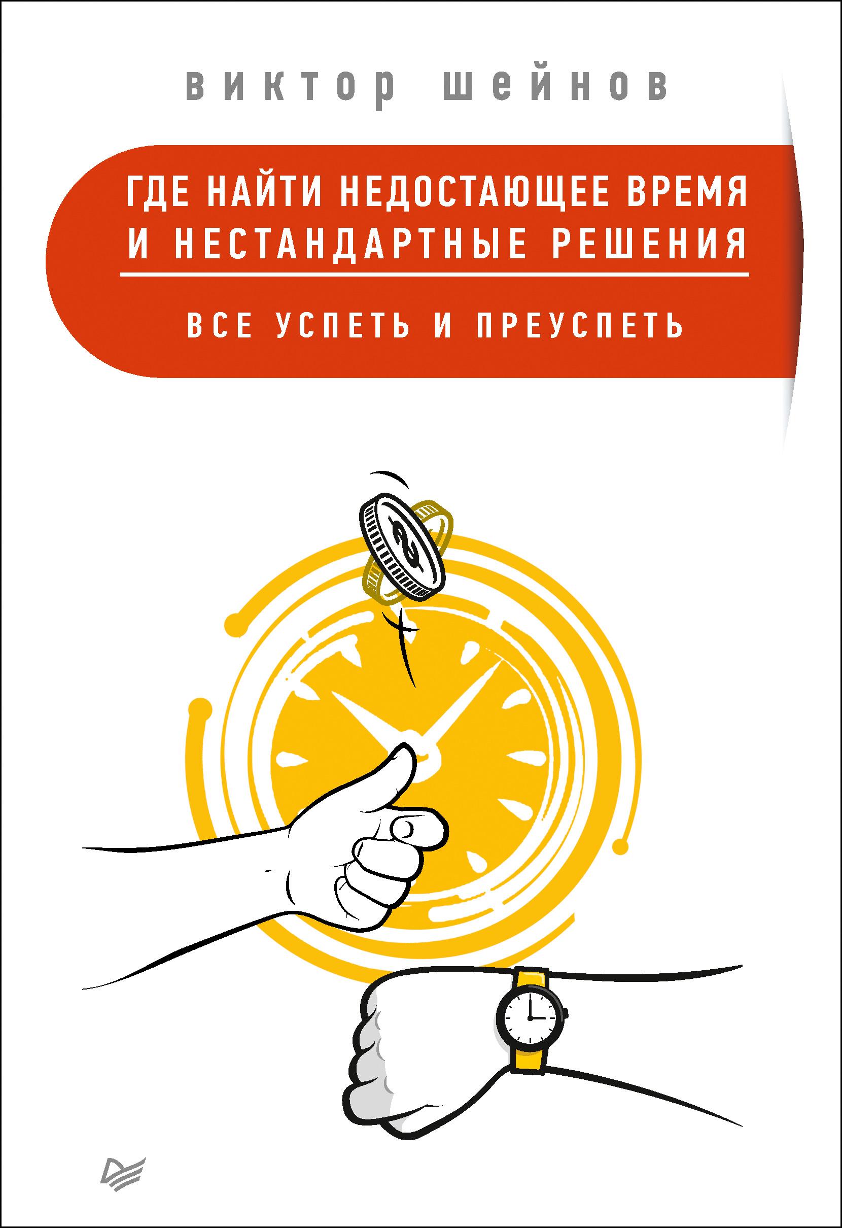 Виктор Шейнов «Где найти недостающее время и нестандартные решения. Все успеть и преуспеть»